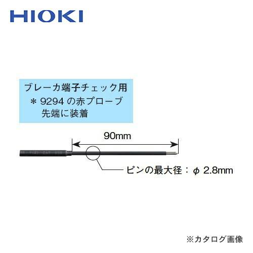 hioki-9288