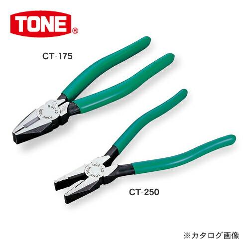 TN-CT-250