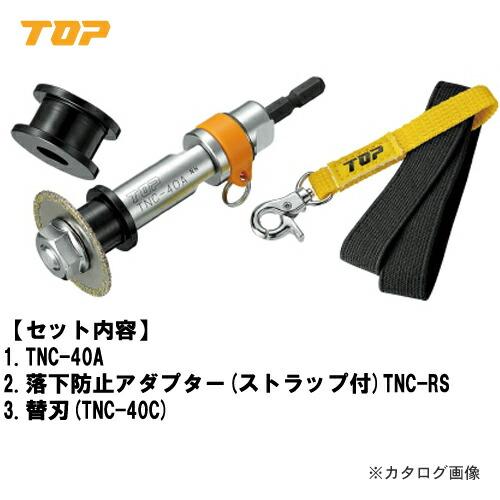 TNC-40RS