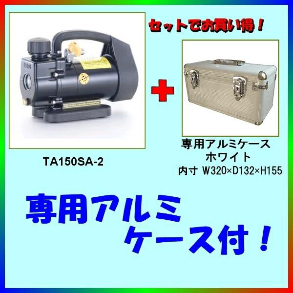 TA150SA-2CS