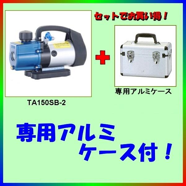 TA150SB-2
