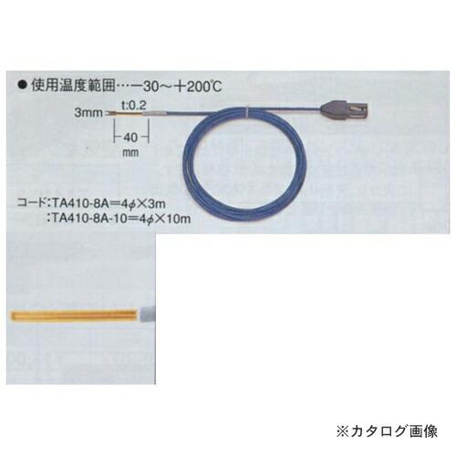 TA410-8A-10