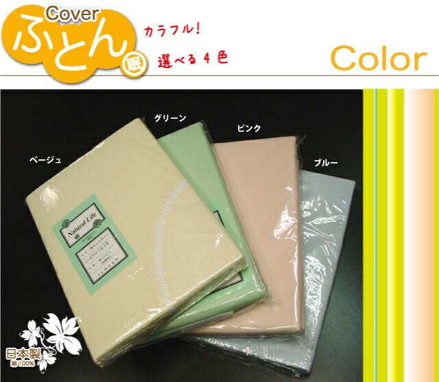 布団カバー カラー4色