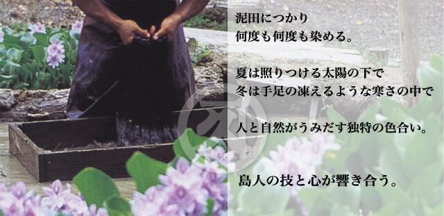 大島紬について