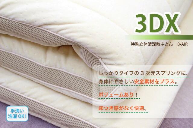 ブレスエアー【3DX】