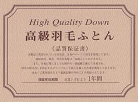 高級羽毛ふとん品質保証書