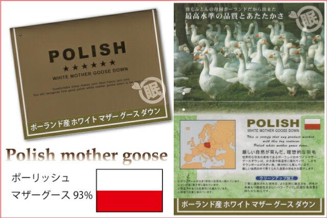 ポーランド産ホワイトマザーグースダウン95%