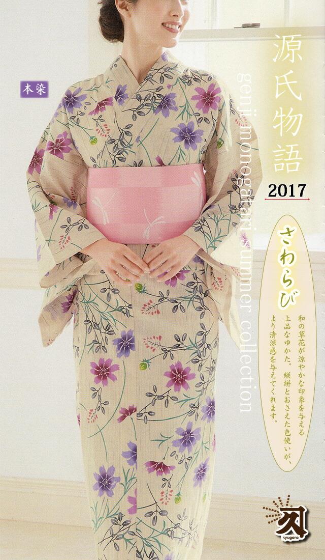源氏物語浴衣2017