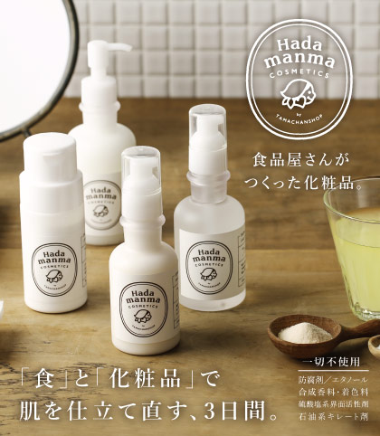 Hadamanma Cosmeticsトライアル