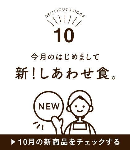 10月の新商品
