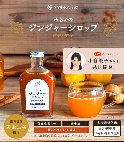 新発売!みらいのジンジャーシロップ 小倉優子さんコラボ商品