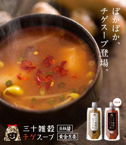 三十雑穀チゲスープ
