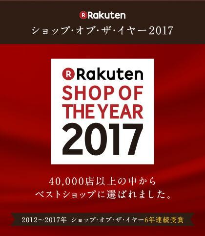 SOY2017受賞記念ページ