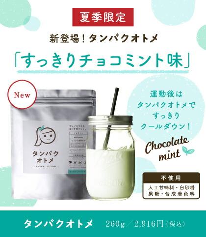 タンパクオトメ 期間限定チョコミント味新登場