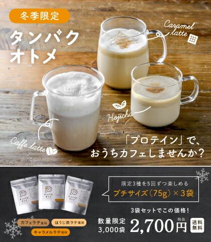 タンパクオトメ 冬カフェ3種セットが新登場!