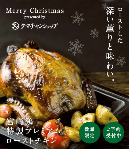 クリスマスローストチキン予約販売中!