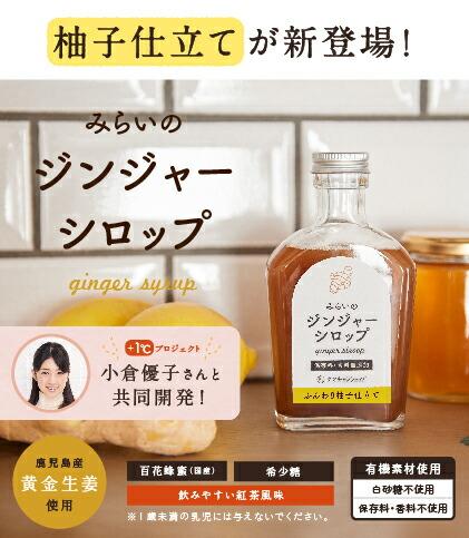 新発売!みらいのジンジャーシロップ ゆず仕立て新登場! 小倉優子さんコラボ商品