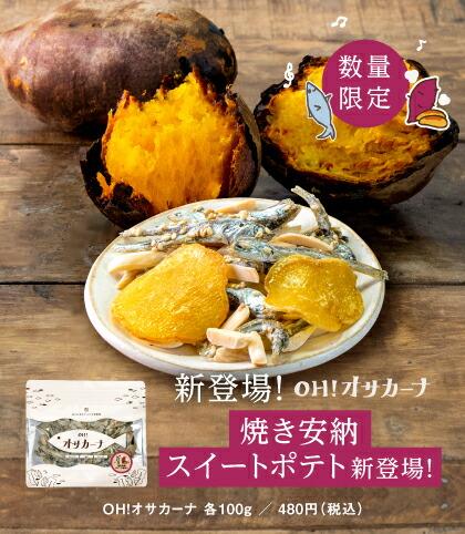OH!オサカーナ 焼き安納スイートポテト新登場!