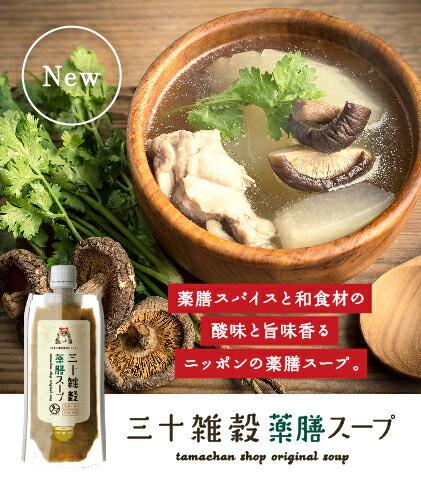 三十雑穀薬膳スープが新登場!
