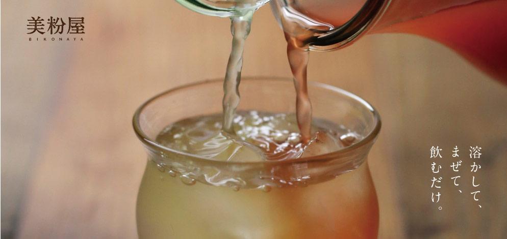美粉屋メイン画像:溶かして、まぜて、飲むだけ。
