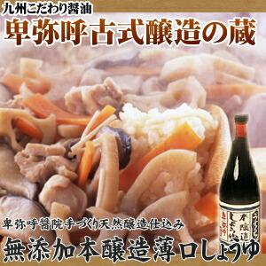 【九州 醤油】うすくち醤油(薄口)720ml 昔ながらの製法そのままに無添加として可能な最低塩分仕込で熟練者の管理と長期熟成により自然の甘み、うまみ、香り♪