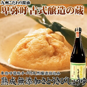 【九州 醤油】さとうきび醤油720ml しょうゆに種子島産のさとうきびだけで、甘さを出して、美味しく食べられるしょうゆに仕上げた一品