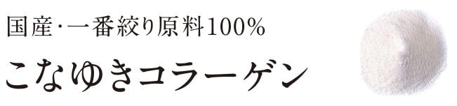 国産・一番絞り原料100%こなゆきコラーゲン