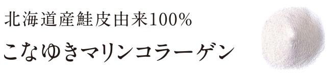 北海道鮭皮由来100%こなゆきマリンコラーゲン