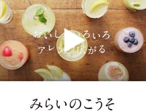 タマチャンショップのYoutube動画(みらいのこうそ)