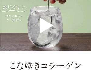 タマチャンショップのYoutube動画(こなゆきコラーゲン)