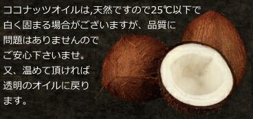 エクストラバージンココナッツオイル 有機農園の生ココナッツを生搾り非加熱製法で生まれた、料理研究家も選ぶすべてにこだわった最高級グレードのオーガニックエキストラバージンココナッツオイル 【非加熱搾り・有機オーガニック】