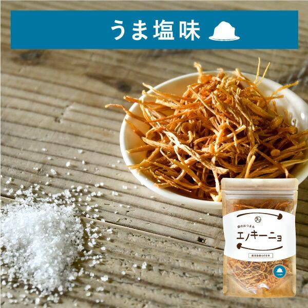 エノキーニョ(うま塩味)
