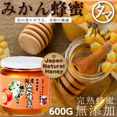 【九州 蜂蜜】国産みかん蜂蜜(はちみつ) 600G 標高450mの福岡県でも有名な名水が湧く飛形山のみかん畑で採蜜した風味豊かな薫る贅沢なみかん蜂蜜 【鹿野養蜂園】【かの蜂蜜】【国産蜂蜜 はちみつ】 Japan natural Haney