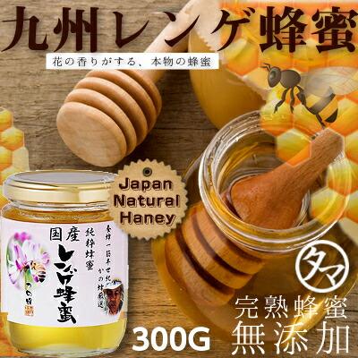 【九州 蜂蜜】国産レンゲ蜂蜜(はちみつ) 300G 貴重な国産レンゲの蜂蜜です♪ 自然のままの花の香りが爽やかでクセのない甘みで、 日本のシンボルとも言える存在。 【鹿野養蜂園】【かの蜂蜜】【国産蜂蜜】