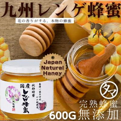 【九州 蜂蜜】国産レンゲ蜂蜜(はちみつ) 600G 貴重な九州産のレンゲの蜂蜜です♪ 自然のままの花の香りが爽やかでクセのない甘みで、 日本のシンボルとも言える存在。 【鹿野養蜂園】【かの蜂蜜】【国産蜂蜜】
