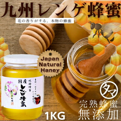 【九州 蜂蜜】国産レンゲ蜂蜜(はちみつ) 1000G 貴重な九州産のレンゲの蜂蜜です♪ 自然のままの花の香りが爽やかでクセのない甘みで、 日本のシンボルとも言える存在。 【鹿野養蜂園】【かの蜂蜜】【国産蜂蜜】