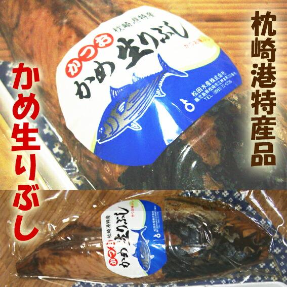 【鹿児島枕崎産特産】 かつお かめ生り節~生かつお節~