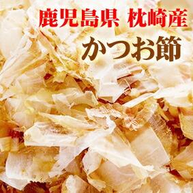 【鹿児島県 枕崎産】 花かつお節 (~うす切り~)