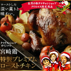 【ローストチキン】 宮崎若鶏をまるごと1羽ローストチキンに仕上げた柔らかクリスマスチキン♪ タマチャンオリジナル限定商品 【クリスマスチキン】【国産鶏ローストチキン】 1羽700~800g (2人~3人前)