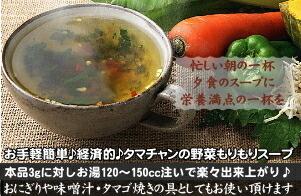 【送料無料】一杯21円!8種類の 野菜スープ お湯をかけるだけで手軽に栄養満点の 本格野菜スープが出来るお薦めの逸品! 忙しい朝や毎日の栄養サポートに♪ 1袋で約43杯分の野菜もりもりスープ