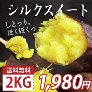 【送料無料】貴重な新品種シルクスイート2kg TVで話題となりその上品な甘みと、しっとりとした食感が特徴です。 新品種で貴重なシルクスイートを大容量2kg!