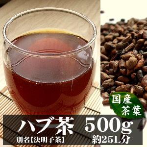 貴重な長崎県産のハブ茶(ケツメイシ)500gがようやく入荷! 毎日の健康・美容・ダイエットとしてお飲み下さい 【決明子】【卸特価】【エビスグサの種子】【健康茶】