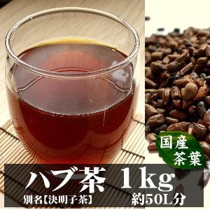 貴重な長崎県産のハブ茶(ケツメイシ)1kg(1000g)がようやく入荷! 毎日の健康・美容・ダイエットとしてお飲み下さい 【決明子】【卸特価】【エビスグサの種子】【健康茶】
