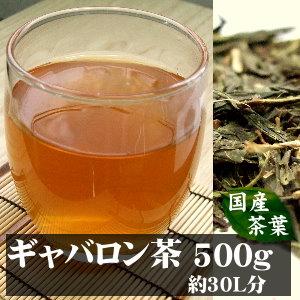 【送料無料】ギャバロン茶 500g