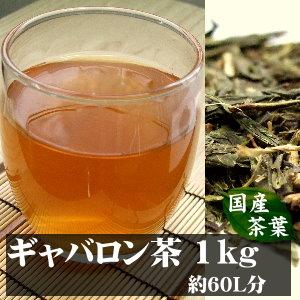 【送料無料】ギャバロン茶 1000g
