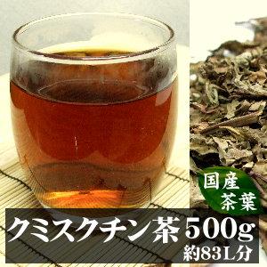 クミスクチン茶 500g