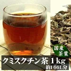 クミスクチン茶 1kg(1000g)