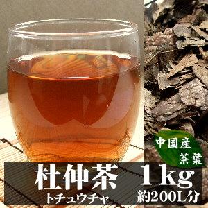 【送料無料】杜仲茶(トチュウチャ) 1kg 胆汁酸ダイエットでも紹介された注目茶葉!
