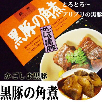 かごしま黒豚角煮 スマステーションで紹介された、とろっとろの柔らか角煮が口の中でとろける柔らかくジューシーな鹿児島県産黒豚の角煮!