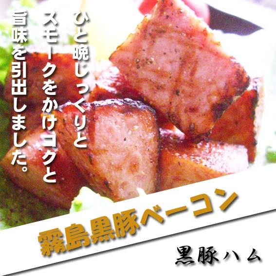 『優良賞受賞』 霧島黒豚のベーコン 220g